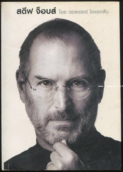 สตีฟ จ็อบส์ (Steve Jobs)