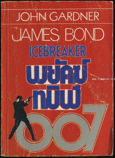 เจมส์ บอนด์ 007 ตอน พยัคฆ์ทมิฬ (Icebreaker)