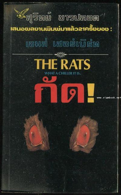 กัด! (The Rats)