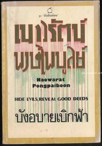 บังอบายเบิกฟ้า (Hide Evils, Reveal Good Deeds)