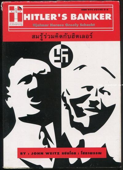 สมรู้ร่วมคิดกับฮิตเลอร์ (Hitler\'s Banker : Hjalmar Horace Greely Schacht)