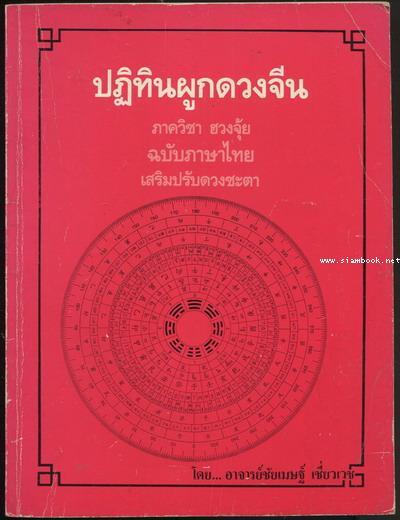 ปฏิทินผูกดวงจีน ภาควิชา ฮวงจุ้ย ฉบับภาษาไทย เสริมปรับดวงชะตา