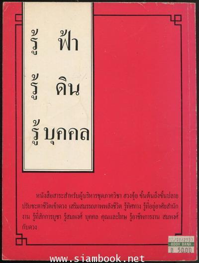 ปฏิทินผูกดวงจีน ภาควิชา ฮวงจุ้ย ฉบับภาษาไทย เสริมปรับดวงชะตา 1