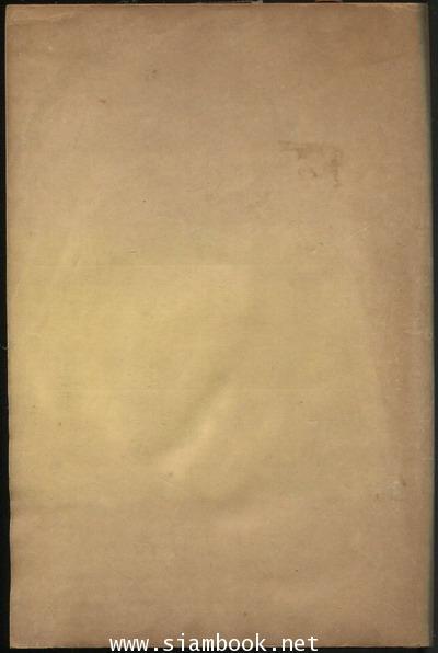 พุทธประวัติ เล่ม ๑ (หลักสูตรนักธรรม และ ธรรมศึกษาชั้นตรี) 1