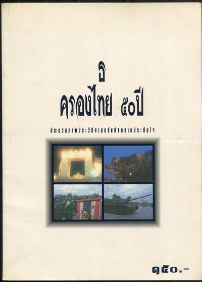 ธ ครองไทย ๕๐ปี ประมวลภาพประวัติศาสตร์แห่งความประทับใจ