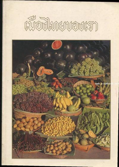 เมืองไทยของเรา
