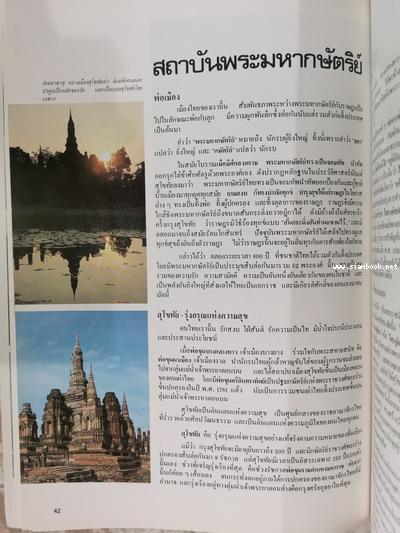 เมืองไทยของเรา 1