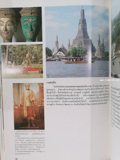 เมืองไทยของเรา 2
