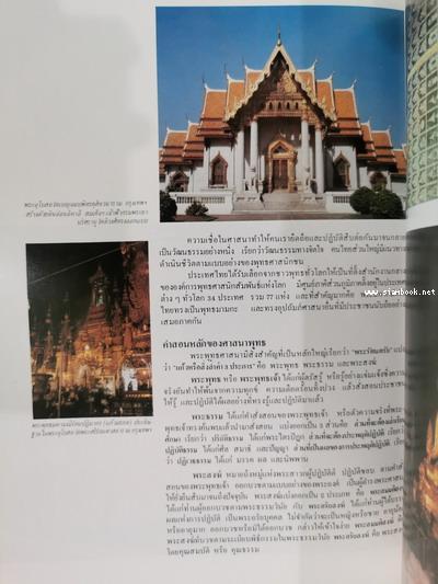 เมืองไทยของเรา 5