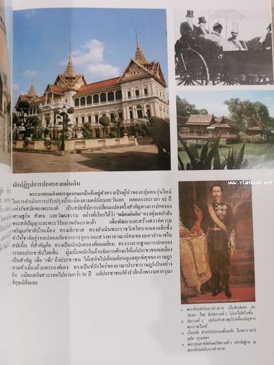 เมืองไทยของเรา 6