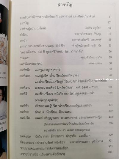 เพชรเม็ดงาม 130 ปี กุลสตรีวังหลัง - วัฒนาวิทยาลัย พ.ศ.2417-2547 (ค.ศ.1874-2004) 1