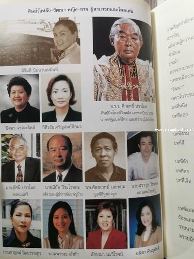 เพชรเม็ดงาม 130 ปี กุลสตรีวังหลัง - วัฒนาวิทยาลัย พ.ศ.2417-2547 (ค.ศ.1874-2004) 2