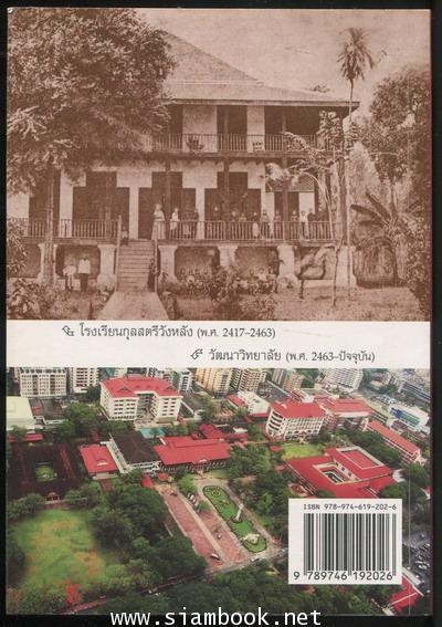 เพชรเม็ดงาม 130 ปี กุลสตรีวังหลัง - วัฒนาวิทยาลัย พ.ศ.2417-2547 (ค.ศ.1874-2004) 3