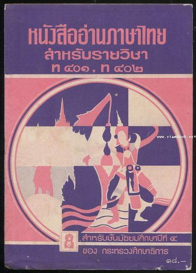 หนังสืออ่านภาษาไทยสำหรับรายวิชา ท401,ท402