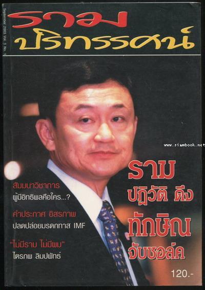 รามปริทรรศน์ ปีที่1 ฉบับที่1 กันยายน 2546
