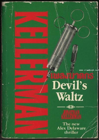 เพลงฆาตกร (Devil\'s Waltz)