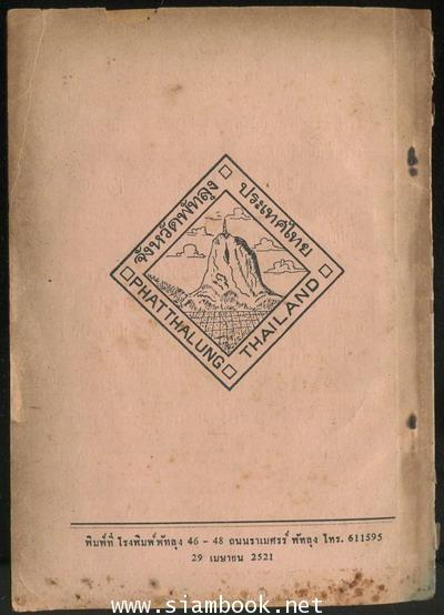 ประวัติวัดเขียนบางแก้ว ความเป็นมาของเมืองพัทลุงกรุงปาฏลิบุตร ตามพรลิงค์ 1