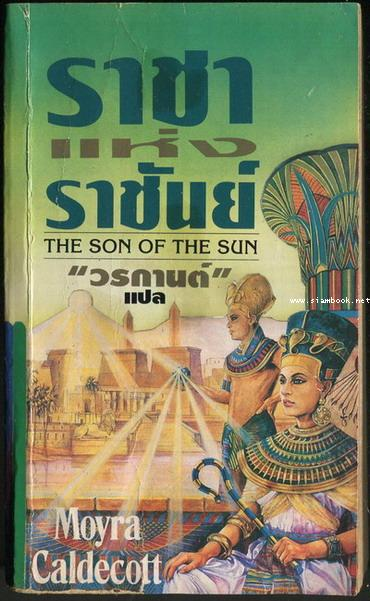 ราชาแห่งราชันย์ (The Son of The Sun)