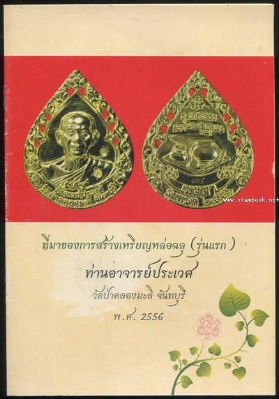 ที่มาของการสร้างเหรียญหล่อฉลุ(รุ่นแรก) ท่านอาจารย์ประเวศ วัดป่าคลองมะลิ จันทบุรี พ.ศ.2556