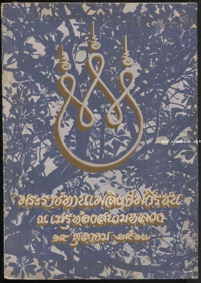 พระราชทานเพลิงศพวีรชน 14 ตุลา 2516