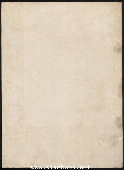 หนังสือพระพุทธศาสนาปฏิจะสะมุบาทปัญหาพะยากรณ์ฯ อนุสรณ์ นาวาตรี หลวงสุรินทรเสนี (ร้อยเอก อั้น อมาตยกุล 1