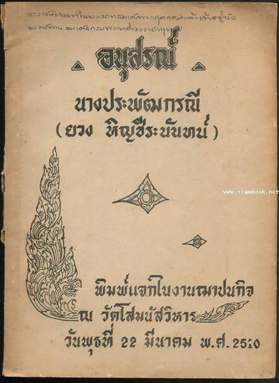 โคลงนิราศถึงพเนียด,พระราชหัตถเลขา,เรื่องคติของฝรั่งเข้ามาเมืองไทย อนุสรณ์ นางประพัฒกรณี