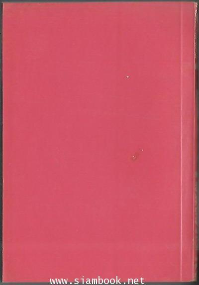 ศิลปะขอม เล่ม1-3 (3เล่มชุด) 2