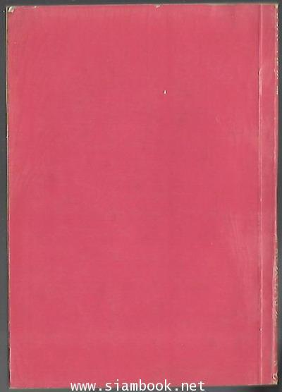 ศิลปะขอม เล่ม1-3 (3เล่มชุด) 4