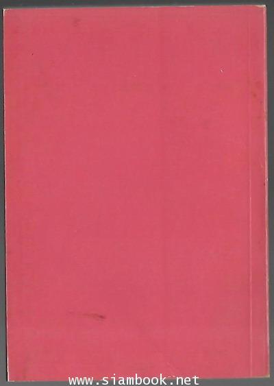 ศิลปะขอม เล่ม1-3 (3เล่มชุด) 6