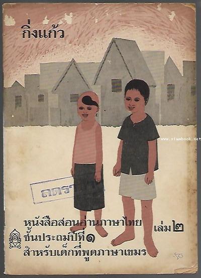 กิ่งแก้ว หนังสือสอนอ่านภาษาไทย เล่ม๒ ชั้นประถมปีที่๑ สำหรับเด็กที่พูดภาษาเขมร
