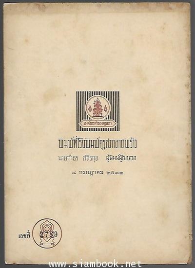 กิ่งแก้ว หนังสือสอนอ่านภาษาไทย เล่ม๒ ชั้นประถมปีที่๑ สำหรับเด็กที่พูดภาษาเขมร 1