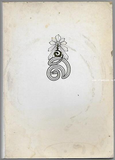 พระราชนิพนธ์โคลงสุภาษิต คัดจากหนังสือพิมพ์ดุสิตสมิท หนังสืออนุสรณ์พระนางเจ้าสุวัทนา พระวรราชเทวี