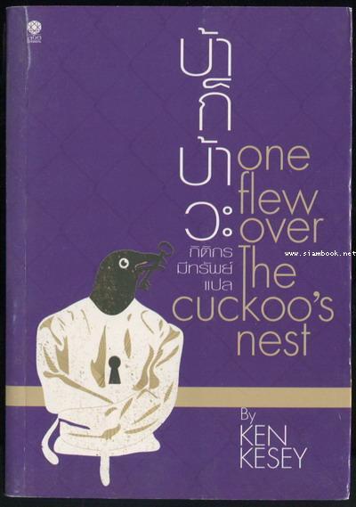 บ้าก็บ้าวะ (One Flew Over The Cuckoo\'s Nest) *หนังสือแห่งศตวรรษ*