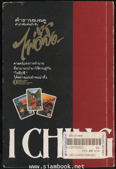 ตำราหมอดู ไพ่อี้จิง (The I Ching. The Little Book That Tells The Trooth) 1