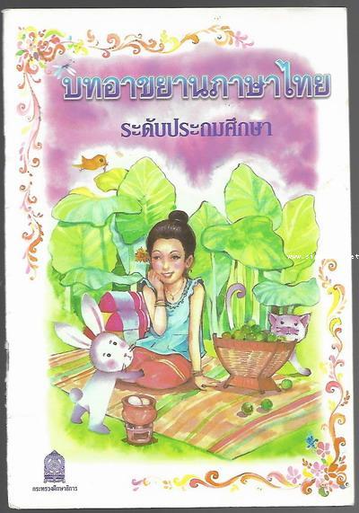 หนังสืออ่านเพิ่มเติม บทอาขยานภาษาไทย ระดับประถมศึกษา