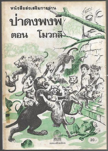 หนังสืออ่านเพิ่มเติม ป่าดงพงพีตอน โมวกลี (The Jungle Book)