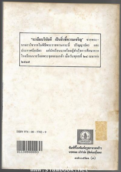 หนังสืออ่านเพิ่มเติม ป่าดงพงพีตอน โมวกลี (The Jungle Book) 1