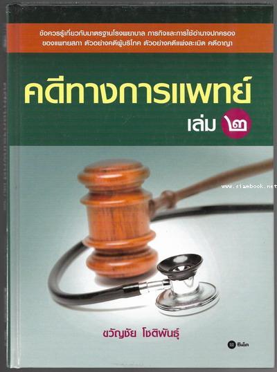 คดีทางการแพทย์ เล่ม ๒