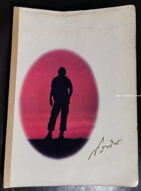 หนังสือที่ระลึก พันโทณรงค์เดช นันทโพธิเดช 1