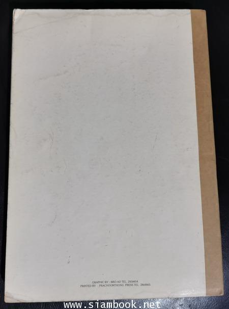 หนังสือที่ระลึก พันโทณรงค์เดช นันทโพธิเดช 2