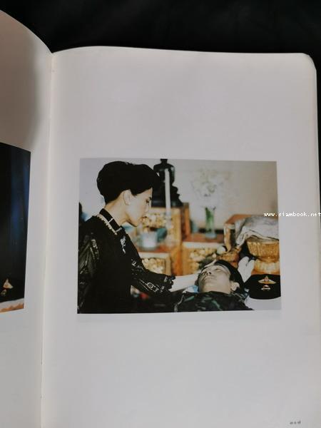 หนังสือที่ระลึก พันโทณรงค์เดช นันทโพธิเดช 5