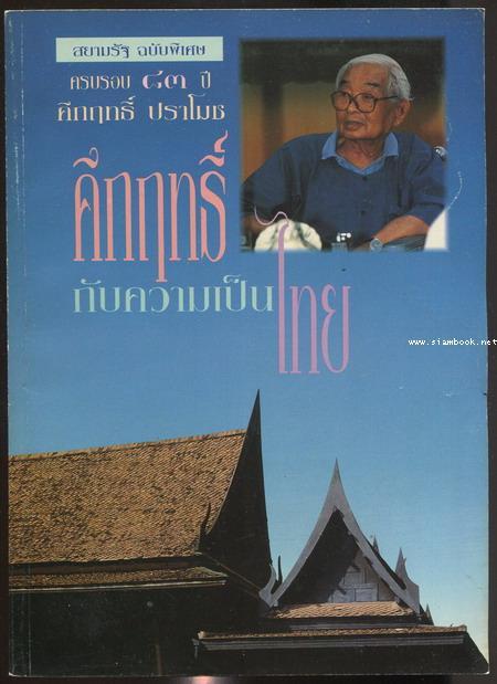 คึกฤทธิ์กับความเป็นไทย ที่ระลึกเนื่องในงานครบรอบวันเกิด 83 ปี พลตรี ม.ร.ว.คึกฤทธิ์ ปราโมช