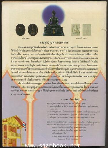 โลกทิพย์ ฉบับที่ 210 ภาพปก พระราชพิธีบรรพชา สามเณรหม่อมเจ้าวัชเรศร มหิดล 1