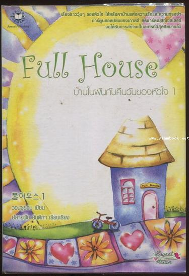 Full House บ้านในฝันกับคืนวันของหัวใจ 1-2 (2เล่ม)