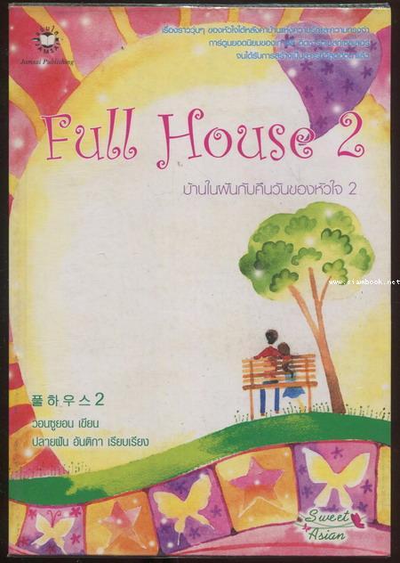 Full House บ้านในฝันกับคืนวันของหัวใจ 1-2 (2เล่ม) 1