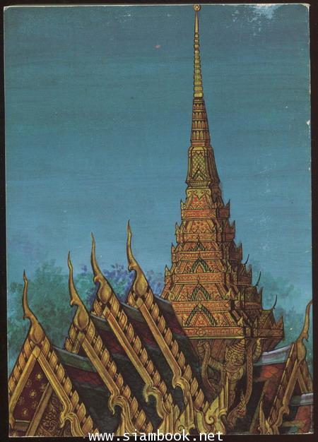 หนังสือส่งเสริมการอ่านระดับประถมศึกษา นิทานไทย 5 เรื่อง 1