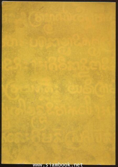 เมืองเพนียด (ประวัติและโบราณสถานโบราณวัตถุเมืองจันทบุรี) อนุสรณ์ พระครูสุวัตถิ์ธรรมวิจิตร 1