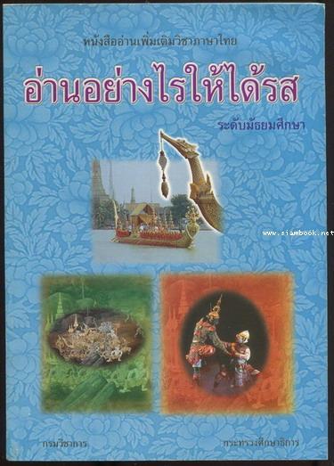 หนังสืออ่านเพิ่มเติมวิชาภาษาไทย ระดับมัธยมศึกษา อ่านอย่างไรให้ได้รส