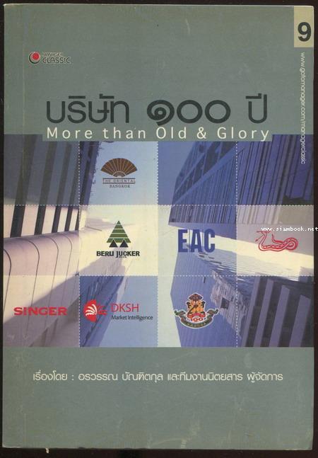 บริษัท ๑๐๐ ปี More than Old  Glory
