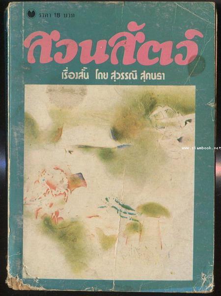 สวนสัตว์ *หนังสือดีวิทยาศาสตร์ ๘๘ เล่ม* -หนังสือโดนน้ำ-